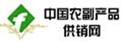 中国农副产品供销: